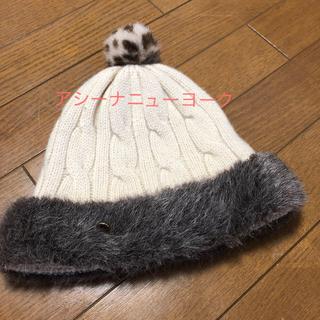 バーニーズニューヨーク(BARNEYS NEW YORK)のアシーナニューヨーク ニット帽(ニット帽/ビーニー)