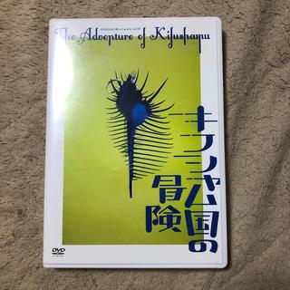 キスマイフットツー(Kis-My-Ft2)のキフシャム国の冒険 DVD 宮田俊哉(舞台/ミュージカル)