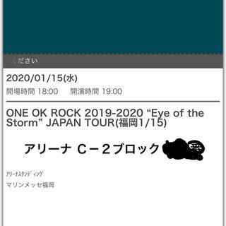 ワンオクロック(ONE OK ROCK)のONE OK ROCK 福岡 1/15(国内アーティスト)