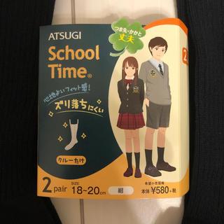 アツギ(Atsugi)のスクールソックス2足組 紺 18-20センチ(靴下/タイツ)