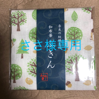 蚊帳ふきん 森のハリネズミ(収納/キッチン雑貨)