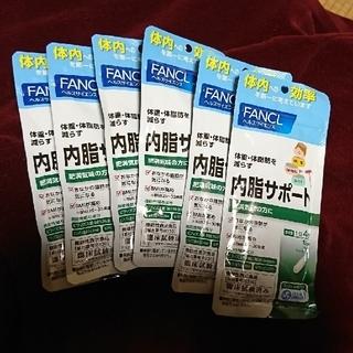 ファンケル(FANCL)の【やまちゃん様専用】内脂サポート 15日分×⑥(その他)