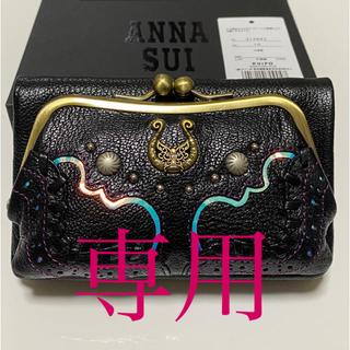 アナスイ(ANNA SUI)のANNA SUI アナ スイ ラックスター 外口金二つ折り財布 ブラック 新品(財布)