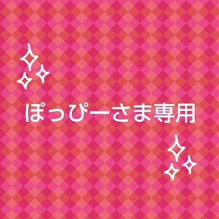 ストラ(Stola.)の☺️ぽっぴーさま専用☺️(その他)