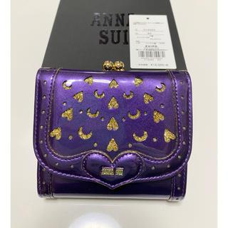 アナスイ(ANNA SUI)のANNA SUI アナ スイ ハートリー 外口金二つ折り財布 パープル 新品(財布)
