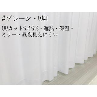 ★新品・オーダー★UV遮熱ミラーレースカーテン(プレーン・WH)