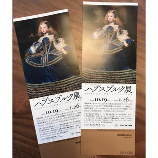 ハプスブルク展 美術館 チケット(その他)