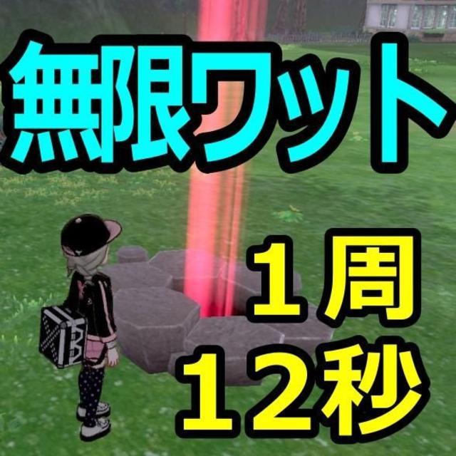 ワット 無限 剣 ポケモン 盾