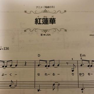 鬼滅の刃 紅蓮華 楽譜 初級(ポピュラー)