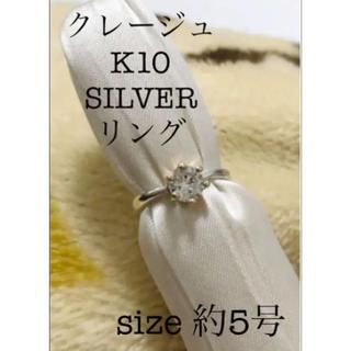 クレージュ(Courreges)の美品✨クレージュ K10 SILVER キュービック リング 約5号(リング(指輪))