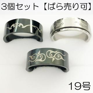 サージカルステンレスリング3個セット【ばら売り可】-ring155(リング(指輪))
