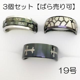 サージカルステンレスリング3個セット【ばら売り可】-ring156(リング(指輪))