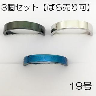 サージカルステンレスリング3個セット【ばら売り可】-ring157(リング(指輪))