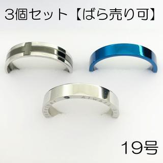 サージカルステンレスリング3個セット【ばら売り可】-ring158(リング(指輪))