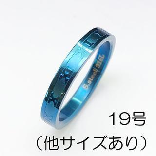 【他サイズあり】ローマ数字 サージカルステンレス 指輪 ブルー シンプル 細身(リング(指輪))