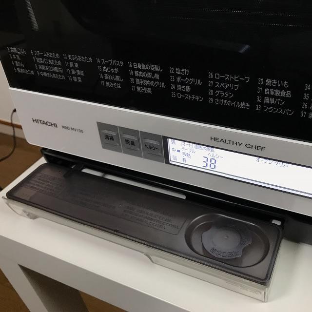 日立(ヒタチ)の送料無料 日立 ヘルシーシェフオーブンレンジ MRO-MV100 スマホ/家電/カメラの調理家電(電子レンジ)の商品写真
