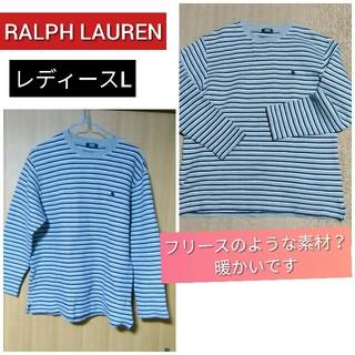 POLO RALPH LAUREN - RALPH LAUREN 長袖 レディースLサイズ またはメンズMサイズ