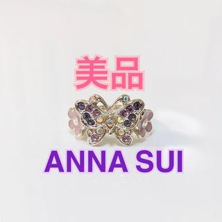 ANNA SUI - 早い者勝ち!!美品 ANNA SUIバタフライリング