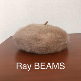 レイビームス(Ray BEAMS)のファー ベレー帽(ハンチング/ベレー帽)