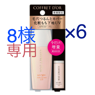 コフレドール(COFFRET D'OR)のコフレドール毛穴つるんとカバー化粧もち下地UV02 25mL(5mL付き)×6(化粧下地)