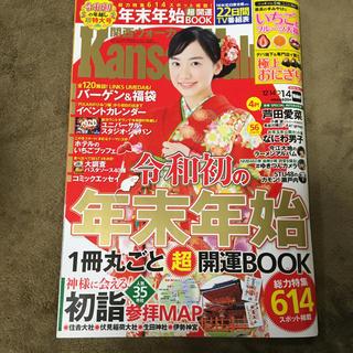 カドカワショテン(角川書店)の関西Walker (ウォーカー) 2020年 1/4号(ニュース/総合)