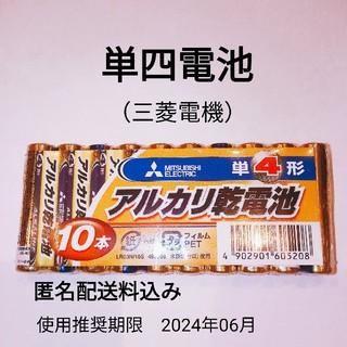 ミツビシデンキ(三菱電機)の三菱 電池 単4 単四 乾電池 10本(その他)