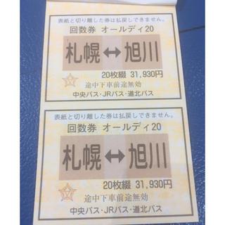 札幌 旭川 バス回数券 2枚