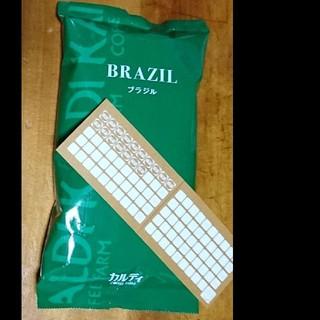 カルディ(KALDI)のカルディ コーヒー ブラジル  中挽き  200g(その他)