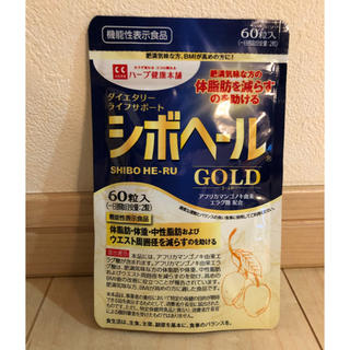 専用です!シボヘールゴールド 3袋(ダイエット食品)
