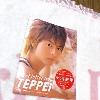シュフトセイカツシャ(主婦と生活社)のFirst letter from Teppei 小池徹平写真集(アート/エンタメ)