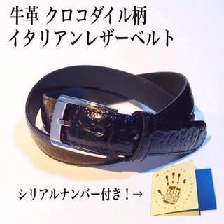 本革 イタリアンレザー ナローベルト ブラック クロコダイル メンズ(ベルト)