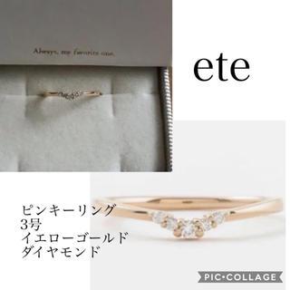 エテ(ete)のakira様専用(リング(指輪))