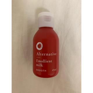 オルタナティブ(ALTERNATIVE)のALオルタナティブエモリエントミルク スムース45ml(化粧水/ローション)