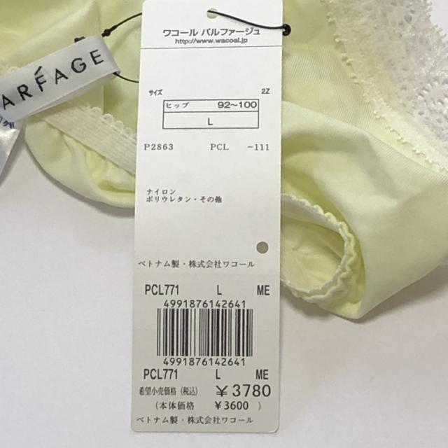 Wacoal(ワコール)の新品タグ付 Wacoal ワコール ショーツ 6957 レディースの下着/アンダーウェア(ショーツ)の商品写真
