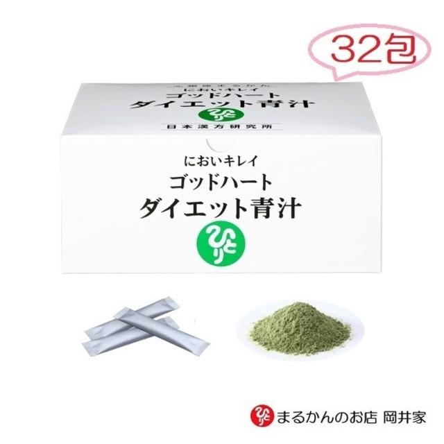 ダイエット青汁32包(まるかん) 食品/飲料/酒の健康食品(青汁/ケール加工食品)の商品写真