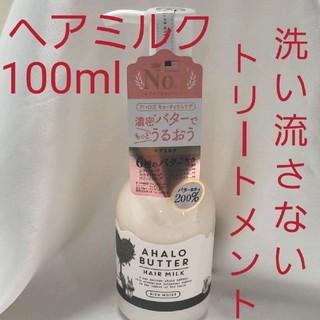アハロバター(Ahalo Butter)のステラシード アハロバター アハロ リッチモイスト ヘアミルク  100ml(ヘアケア)