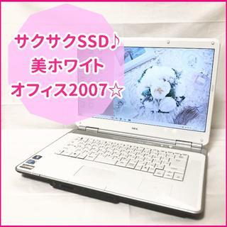 エヌイーシー(NEC)の【サクサク動くSSD搭載】ホワイト☆かわいい☆NECノートパソコン☆オフィス(ノートPC)