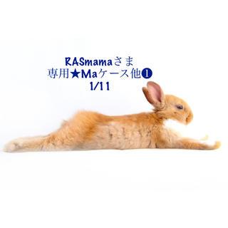 ★1/11★RASmamaさま専用ページ★Maケース他❶(その他)