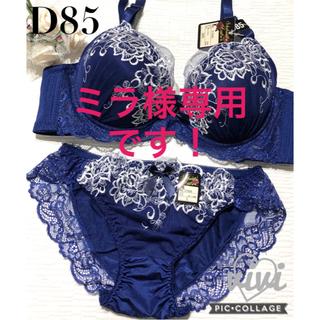 ブラショーツD85☆ネイビー&白の花柄刺繍☆❣️脇高でスッキリ❣️(ブラ&ショーツセット)