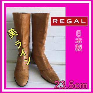 REGAL - REGALキャメル ロングブーツ 23.5