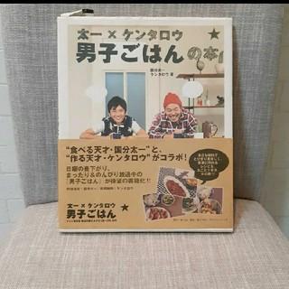 カドカワショテン(角川書店)の太一×ケンタロウ男子ごはんの本(料理/グルメ)