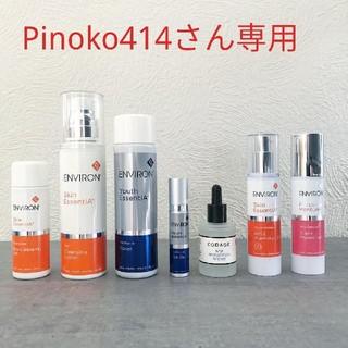 【1/15 pinoko414さん】専用(化粧水/ローション)