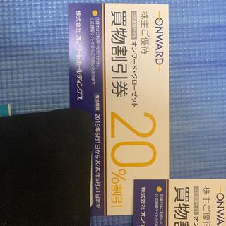ニジュウサンク(23区)の割引券(ショッピング)