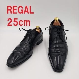 リーガル(REGAL)の【REGAL】メンズ ビジネスシューズ 25cm(ドレス/ビジネス)