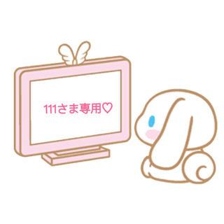 111さま専用♡(その他)