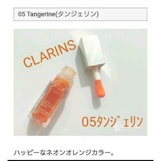 クラランス(CLARINS)の■クラランス■リップオイル■05タンジェリン(リップグロス)