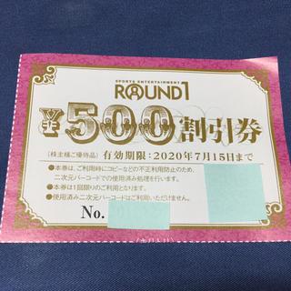 ラウンドワン優待券500円分 送料無料(ボウリング場)