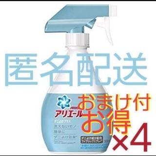 ピーアンドジー(P&G)の即購入可◎アリエールダニよけプラス布用ファブリックスプレー本体320mL×4個 (洗剤/柔軟剤)