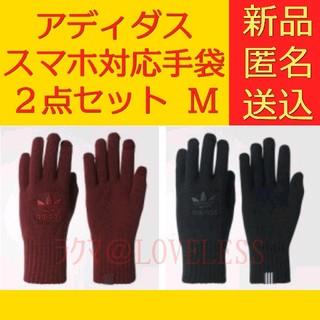 アディダス(adidas)のアディダス 手袋 グローブスマートフォン Mサイズ 2点 セット まとめ売り(手袋)
