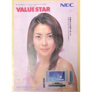 中山美穂 NEC 2001年7月 パソコン カタログ パンフレット チラシ